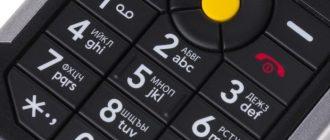 Кнопочный телефон с ватсап