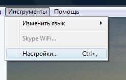 Убираем скайп из автозагрузки